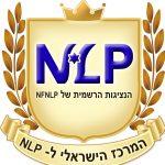 NLP ISRAELI CENTER