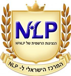 NLP ISRAELI CENTER לוגו המרכז הישראלי ל NLP
