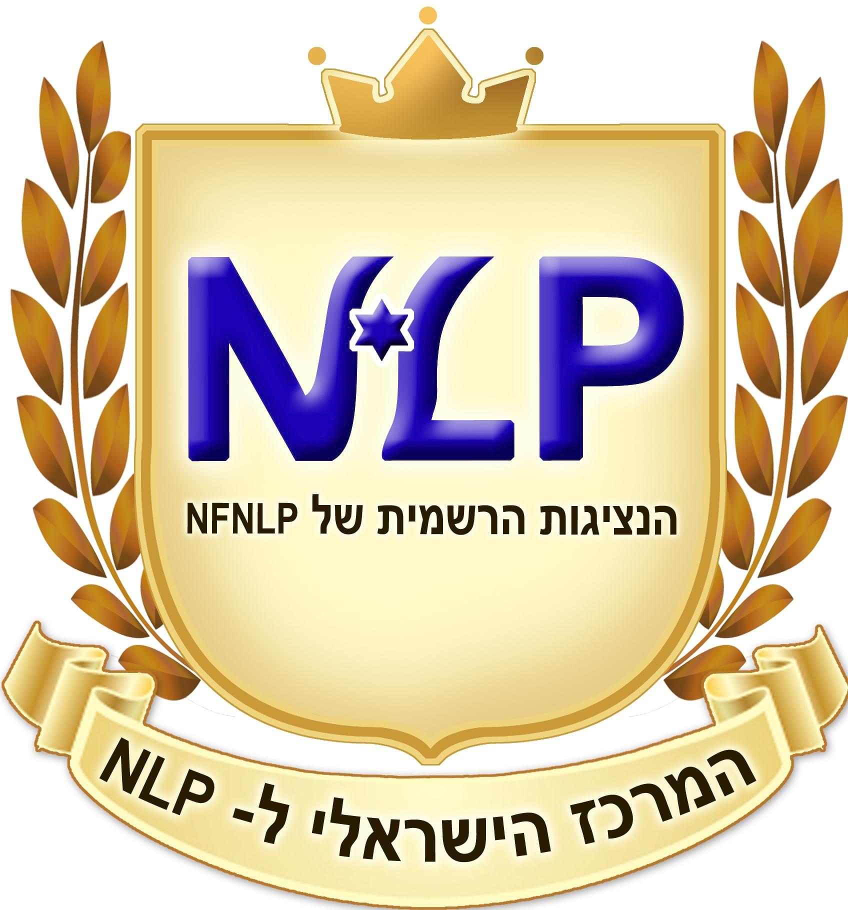 המרכז הישראלי ל - NLP